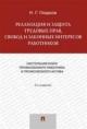 Реализация и защита трудовых прав, свобод и законных интересов работников.Настольная книга профсоюзного работника и профсоюзного актива